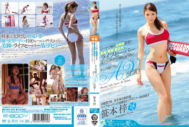 EYAN-038 Sasamoto Azusa – 8 Head And Body Young Wife Of The Rumor At The Beach!Uncontrollably Is Libido Tall Legs-tits Life Saver Too Strong … Secret On Their Own AV Appeared On Her Husband! Sasamoto Azusa