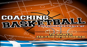 ALL ABOUT BASKETBALL COACHNG