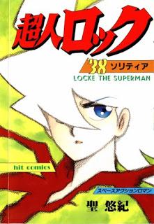 超人ロック 第01-38巻