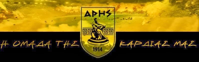ΑΡΗΣ 1914