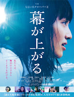 Maku ga agaru (The Curtain Rises) (2015)