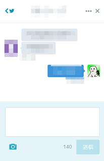 パソコンのブラウザ版のTwitterのダイレクトメッセージ ブラウザのウィンドウサイズを小さくした場合