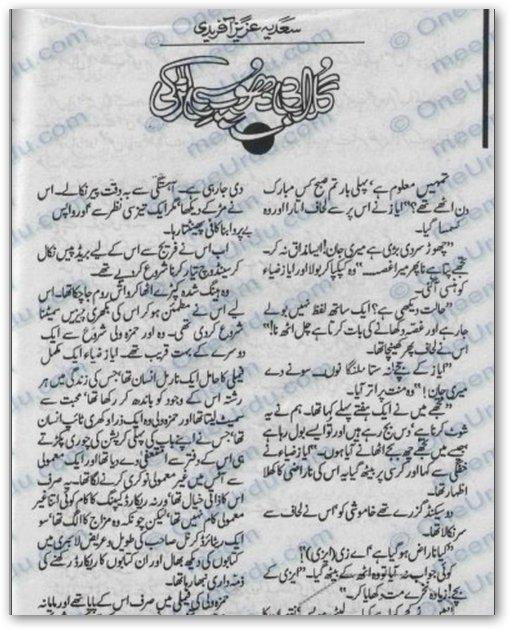 sshot 350 - Gulabi Dhoop Si Larki By Sadia Aziz Afridi