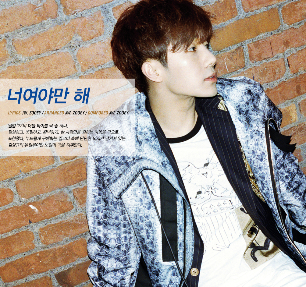 Infinite Sung Kyu