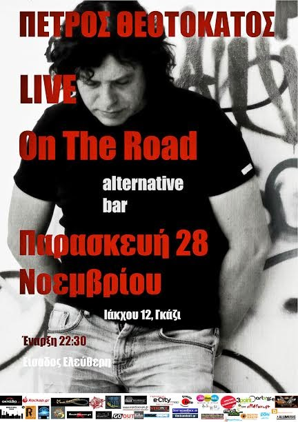 petros-theotokatos-live-on-the-road-gkazi-paraskevi-28-11
