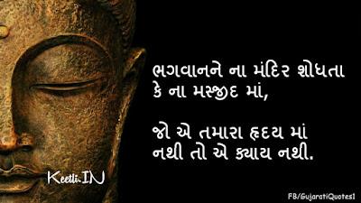 Motivaional Gujarati Quotes