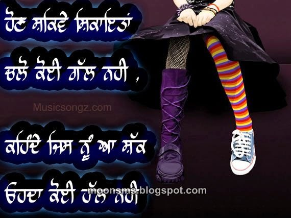 ... , heart broken punjabi sms, crying girl sad punjabi quotes, sad