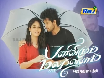 Panivizhum Malarvanam Movie Team Interview – Raj Tv Pongal Special Program Show 15-01-2014