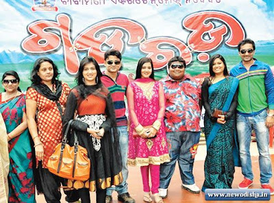 Odia film Gadbad Mahurat Photo