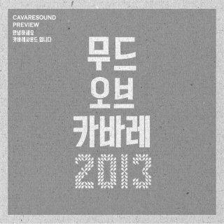 V.A – 무드 오브 카바레 2013 [Album]