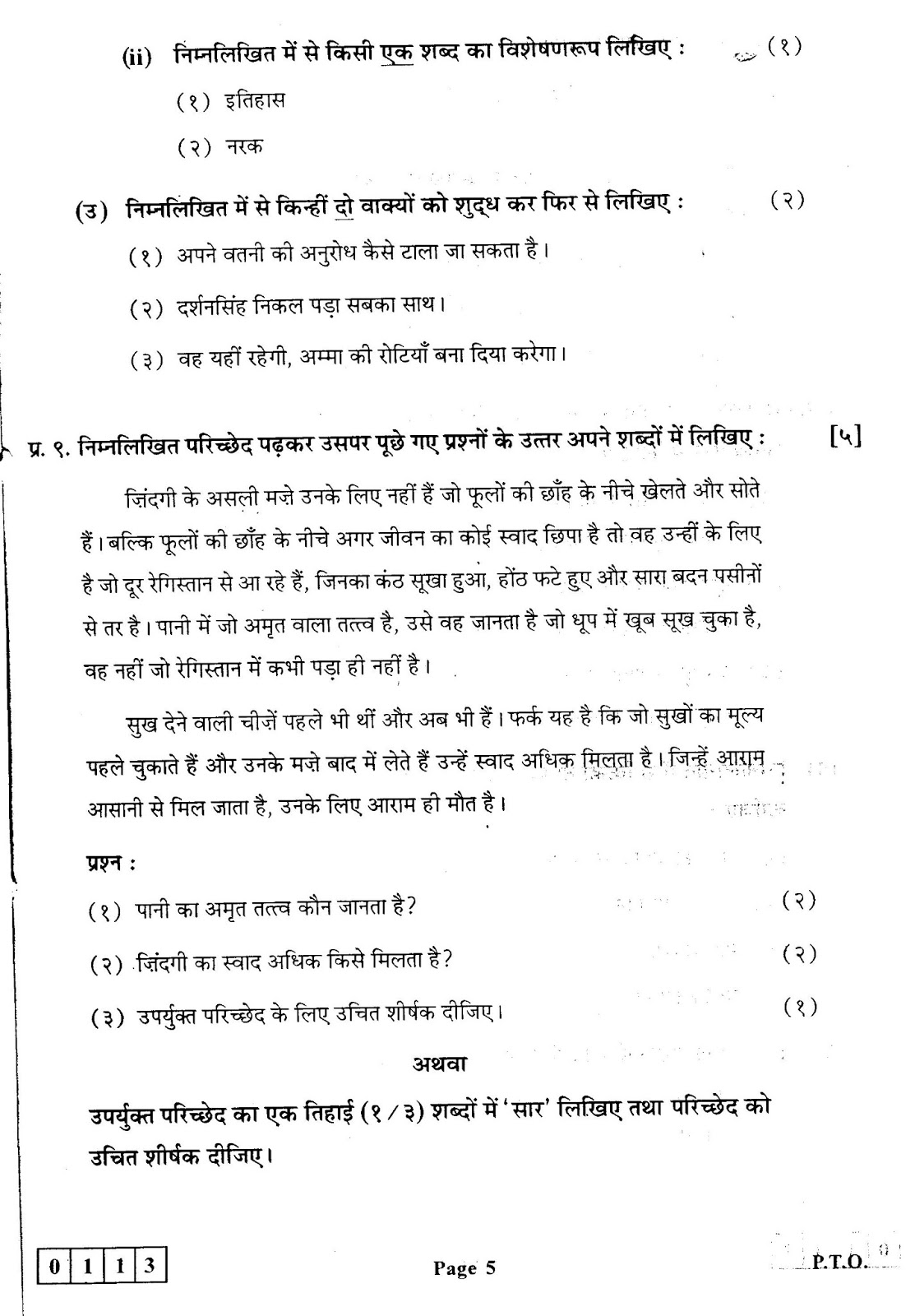 worksheet Biomagnification Worksheet maths hsc board paper 2013 solution bengali 1st and 2nd math worksheet question papers collection hindi solution