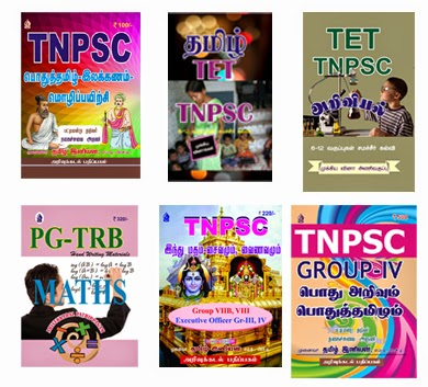 Tnpsc group 4 model papers in tamil