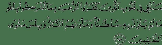 Surat Ali Imran Ayat 151