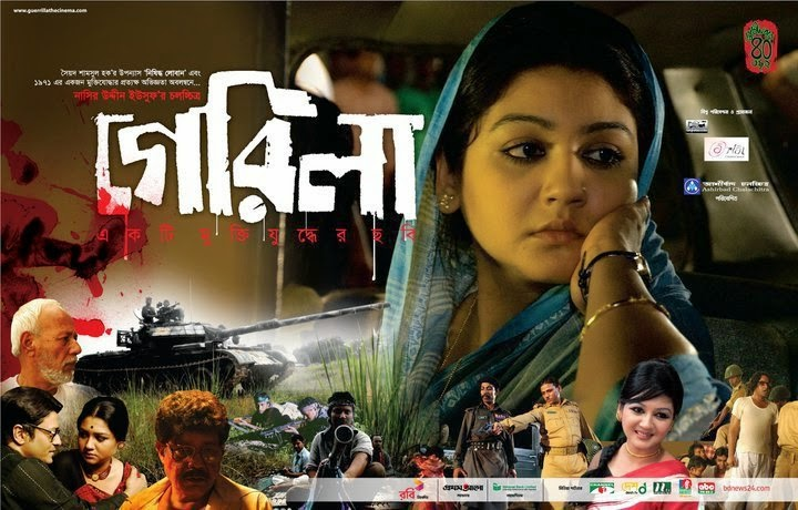 GUERRILLA, BANGLA MOVIE, BANGLA MOVIES, BANGLADESHI MOVIE, BANGLADESHI MOVIES, BANGLADESHI FILM, BANGLA FILM.