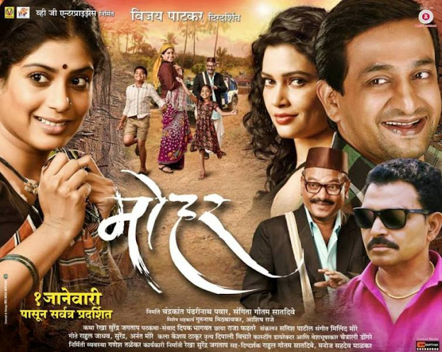 mohar-2016-marathi-movie-starcast-crew-poster-trailer