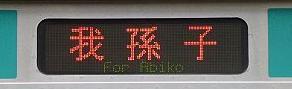 常磐線快速 我孫子・成田行き E231系