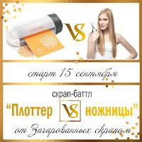 """""""Плоттер VS ножницы"""" с блогом """"Зачарованные скрапом"""""""