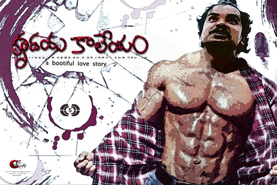 hrudaya kaleyam movie images