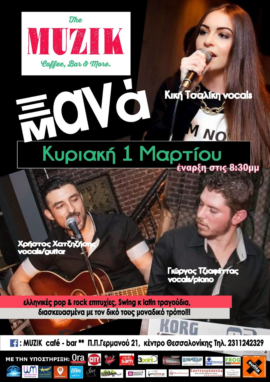 oi-ksana-mana-sto-muzik-cafe-bar-kyriaki-1-martiou