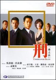 poster Bản Án Tử Hình