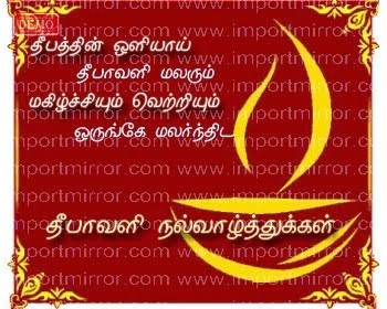 இம்போட்மிரர் வாசகர்களுக்கு தீபாவளி வாழ்த்துக்கள்