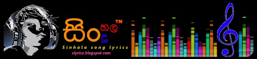 සිංහල  සින්දු Lyrics  |   Kandy