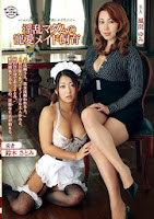 YUYU-003 淫乱マダムの寵愛メイド飼育 風間ゆみ 鈴木さとみ