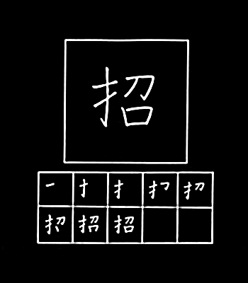 kanji mengundang