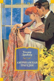 27 августа - 145 лет со Дня рождения американского писателя Теодора Драйзера.