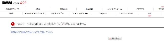 日本VPN訪問
