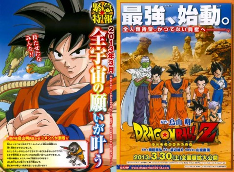 Pelicula-Dragon-Ball-2013