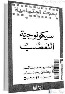 كتاب سيكلوجية التعصب - أندريه هاينال