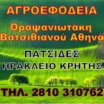 ΠΡΑΤΗΡΙΟ
