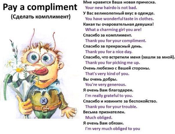На эту букву придумываете комплимент