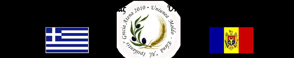 Uniunea de prietenie Moldo-Elena ''Alexandros Ipsilantis ''