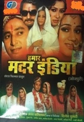 Hamar Mother India 2008 Bhojpuri Movie Watch Online