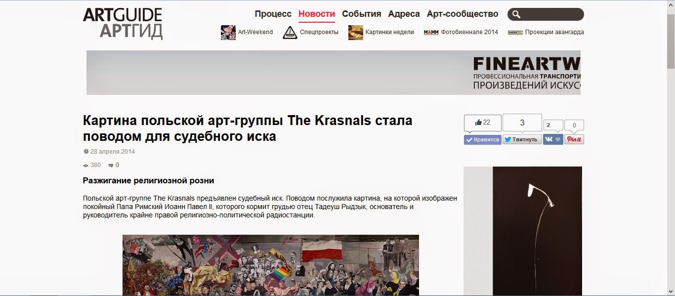 http://www.artguide.com/ru/news/kartina-pol-skoi-art-ghruppy-the-krasnals-stala-povodom-dlia-sudiebnogho-iska.html
