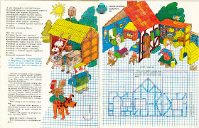маршак дом который построил джек веселые картинки (№1, 1987)
