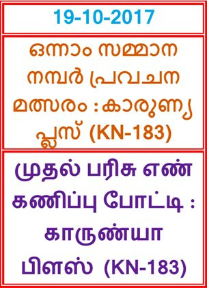 First Prize Prediction Competition | 19-10-2017 | KARUNYA PLUS (KN-183)