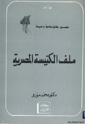 ملف الكنيسة المصرية - محمد مورو