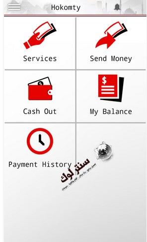 تحميل تطبيق حكومتي 2016 للايفون مجانا