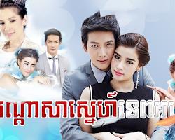 [ Movies ] Bandasa Sne Tep Apsor - Khmer Movies, Thai - Khmer, Series Movies