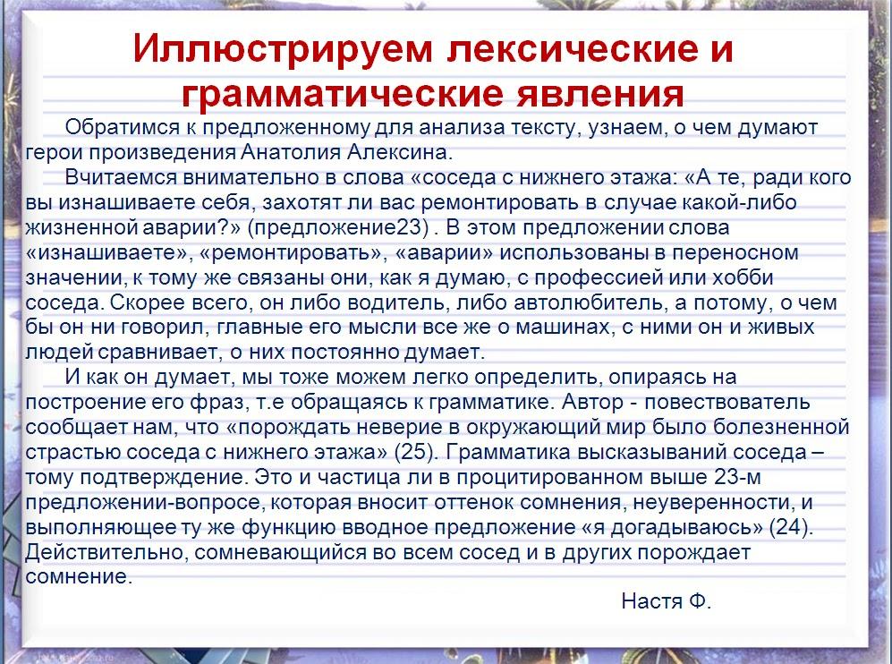 гиа по русскому задание сочинение части с2 1 гиа на лингвистическую тему