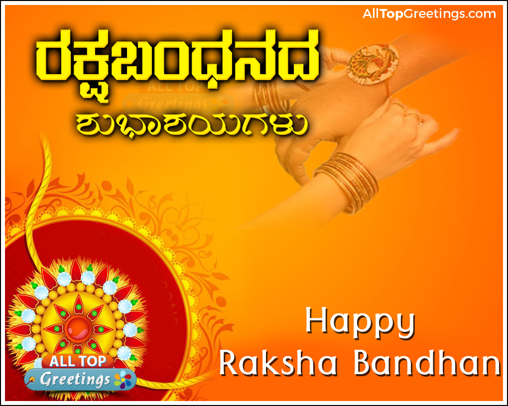 Kannada Raksha Bandhan Gifts Greetings For Sister 108 All Top