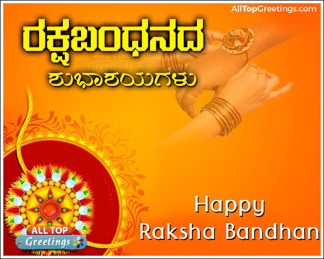 happy-raksha-bandhan-kannada-nice-greetings-images-pictures-free
