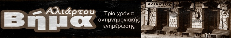 ΒΗΜΑ ΑΛΙΑΡΤΟΥ
