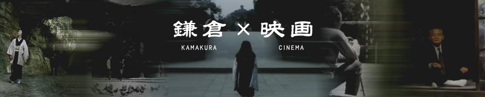 鎌倉 × シネマ