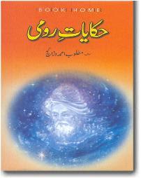 Hikayaat e Roomi by Matloob Ahmad Waraich
