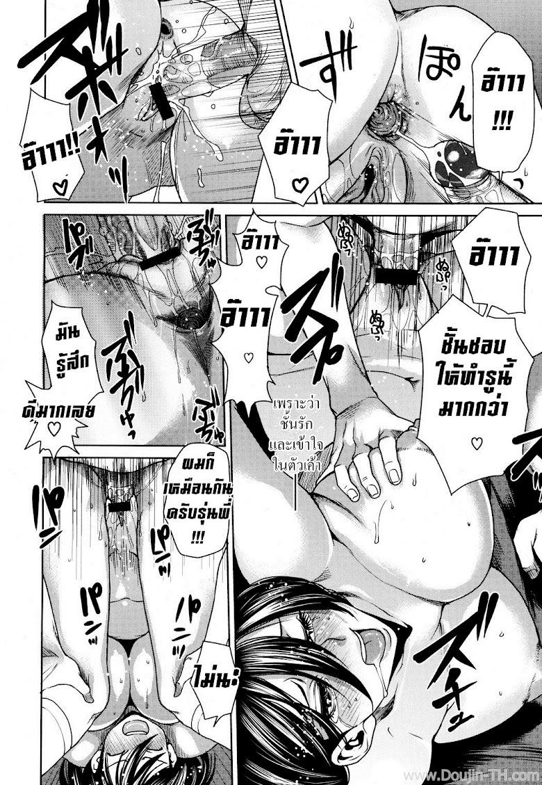 บทเสียว ซ้อมมีเซ็กส์ 4 จบ - หน้า 34