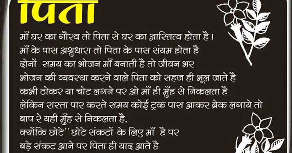 essay on facebook hindi Hindi essay 1,864 likes 20 talking about this all free essays & paragraphs in hindi.